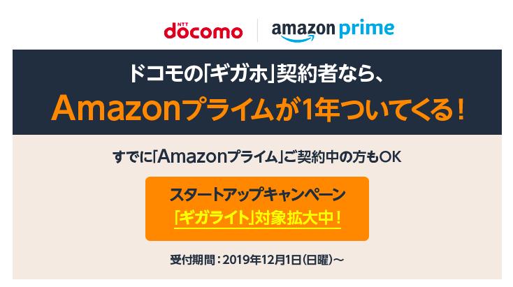 ドコモ amazonプライム 複数回線