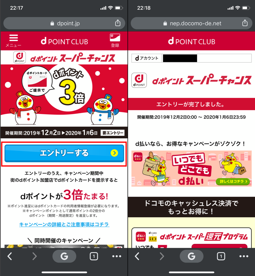 D ポイント キャンペーン エディオン